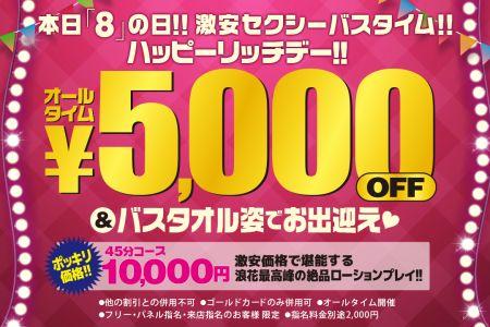 リッチドールなんば店 ファッションヘルス 難波・心斎橋 「8」のつく日はかなりお得!!の割引クーポン