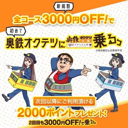 奥様鉄道69 梅田 待ち合わせ オクテツデビュー割ふっか~つ!!!!の割引クーポン