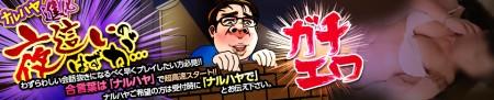 奥様鉄道69 待ち合わせ 梅田 早くプレイしたい方必見!!「ナルハヤ」の割引クーポン