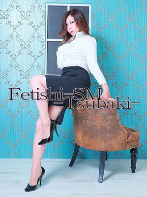 Fetishi-SM 椿