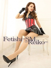 Fetishi-SM 麗子