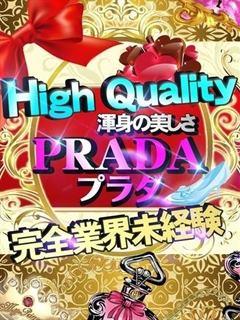 風俗 PRADA-プラダ-