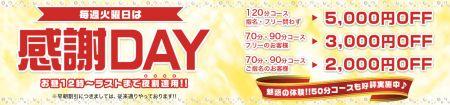 鎌倉御殿 ソープ 雄琴 感謝DAYの割引クーポン
