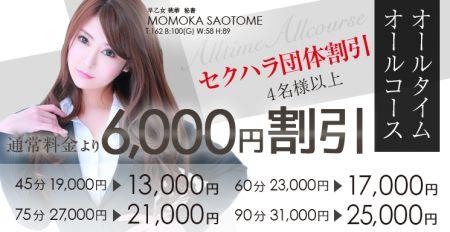 社長秘書 KOBE HEAD OFFICEのセクハラ団体割引 6,000円割引