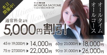 社長秘書 KOBE HEAD OFFICEのオールコース5,000円割引