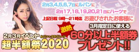 ルパン ファッションヘルス 難波・心斎橋 ★超半額祭2020★の割引クーポン