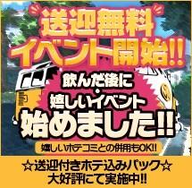姫路ラビットの◆◆◆送迎代もホテル代も無料!◆◆◆