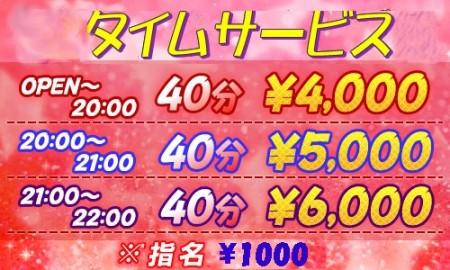 クラブゼロ セクキャバ 神戸・三宮 割引クーポン