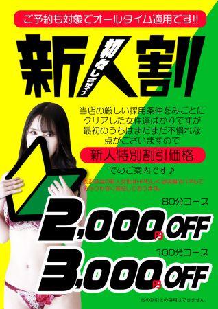 快楽 玉乱堂 ファッションヘルス 京橋・桜ノ宮 割引クーポン