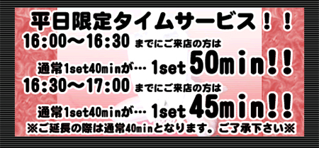 VIVID CREW 十三 セクキャバ 平日限定タイムサービス!!の割引クーポン