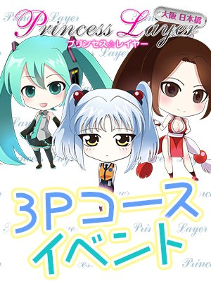 プリンセスレイヤーの☆★3Pコースイベント♪★☆