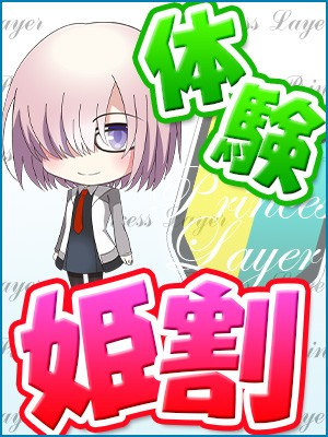 プリンセスレイヤーの体験姫割り60分10000円90分15000円