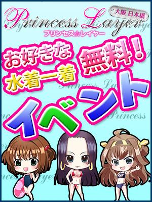プリンセスレイヤー ホテヘル 日本橋・千日前 ☆はじめて割り!!☆の割引クーポン