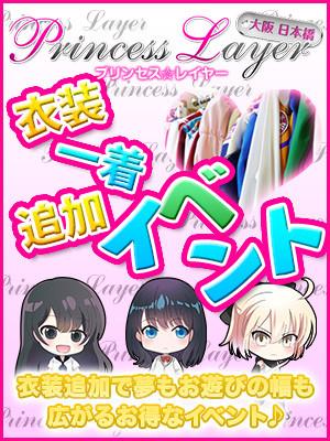 プリンセスレイヤーの☆★衣装追加イベントでお楽しみ2倍!★☆