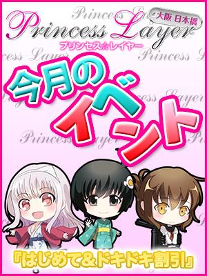 プリンセスレイヤー ホテヘル 日本橋・千日前 ☆はじめて割り!!☆のリアルタイム情報
