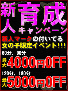 M女専門店 CLUB DEEP(クラブディープ)の入店1ヶ月未満はお得!新人割引