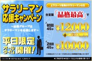 OLの品格 クラブアッシュ 難波・心斎橋 ファッションヘルス エロリーマン必見!平日限定3,000円OFF!の割引クーポン
