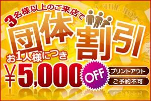 団体様いらっしゃ~い♪3名様以上で5,000円も!