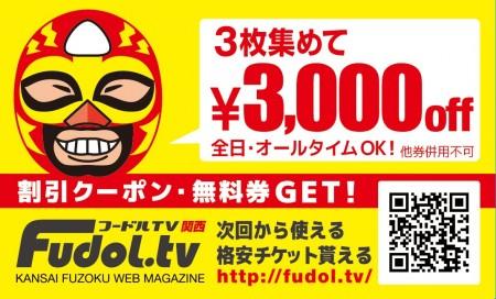 M・ing(エム・イング)の名刺を3枚集めて、3,000円OFF!!!!