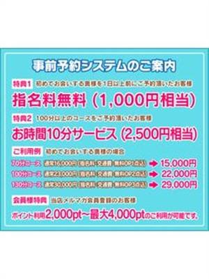 奥様電車(関西全駅で待ち合わせ) デリヘル 日本橋・千日前 事前予約システム