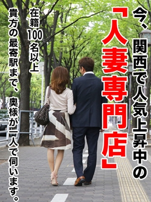 奥様電車(関西全駅で待ち合わせ) イベント案内人
