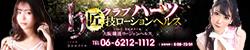 Club Hearts(クラブハーツ)(難波・心斎橋/ファッションヘルス)のお店情報を見る
