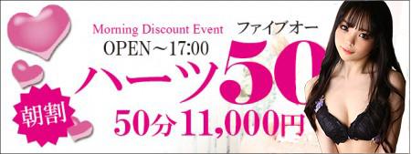 Club Hearts(クラブハーツ) ファッションヘルス 難波・心斎橋 50分スペシャル☆イベントの割引クーポン