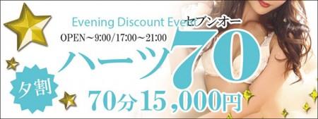 Club Hearts(クラブハーツ) ファッションヘルス 難波・心斎橋 70分スペシャル☆イベントの割引クーポン