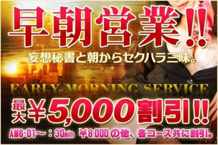 秘書の品格 クラブアッシュ ヴァリエの《6:01~10:00》無条件5000円OFF!!