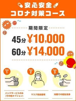 ★☆コロナ対策コース☆★「エンペラー」