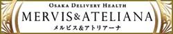 メルビス アンド アトリアーナ(梅田/デリヘル)のお店情報を見る