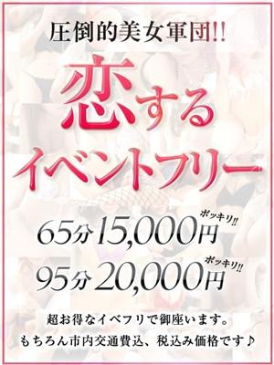 メルビス アンド アトリアーナ デリヘル 梅田 恋するイベントフリー
