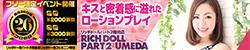 リッチドール パート2梅田のお店情報を見る