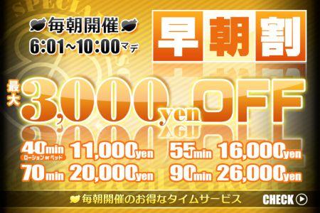 リッチドール パート2梅田 ファッションヘルス 梅田 早朝割引!の割引クーポン