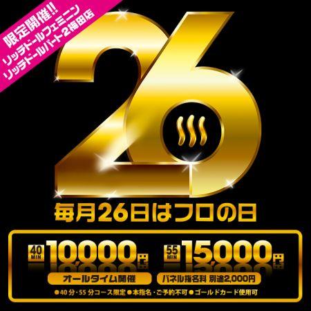 リッチドール パート2梅田 ファッションヘルス 梅田 北エリア限定!毎月26日オールタイム開催!!の割引クーポン