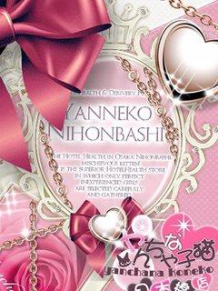 るきあ「やんちゃな子猫 日本橋店」