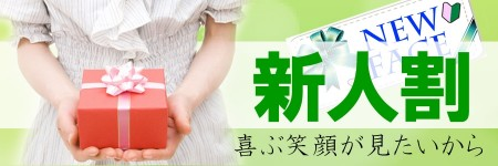 奥さま日記 京橋店の★新人割引★