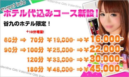 クラブバレンタイン 大阪店のホテル代込みコース新設!