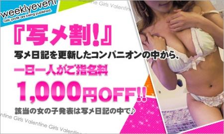 クラブバレンタイン 大阪店の~☆必撮(ひっさつ)「写メ割」!!☆~