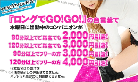 クラブバレンタイン 大阪店の【WeeklyEvent木曜】ロングでGO!GO!