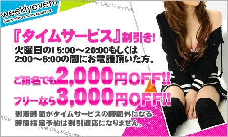 クラブバレンタイン 大阪店の【WeeklyEvent火曜】タイムサービス