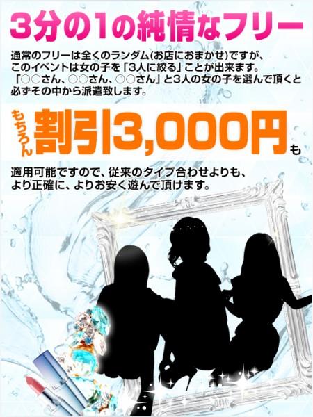 クラブバレンタイン 大阪店の「3分の1の純情なフリー」開催中!!