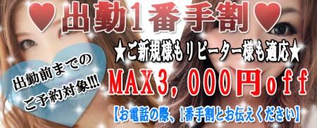 Pink Revolution 谷九(谷町九丁目) デリヘル ☆出勤1番手割☆の割引クーポン
