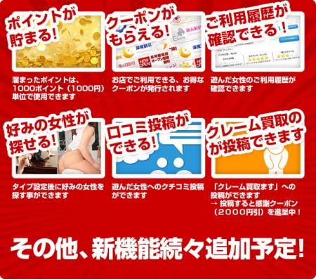 大阪痴女性感フェチ倶楽部の【業界初「割引クーポン」発行中!】