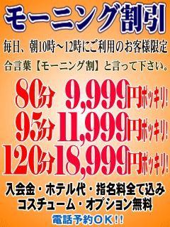 妻天 京橋店 待ち合わせ 京橋・桜ノ宮 割引クーポン