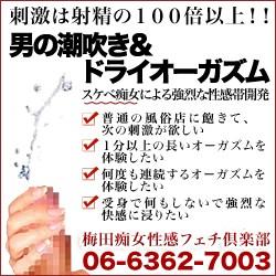 梅田痴女性感フェチ倶楽部の【女性ご指名料 ¥2000 完全無料】