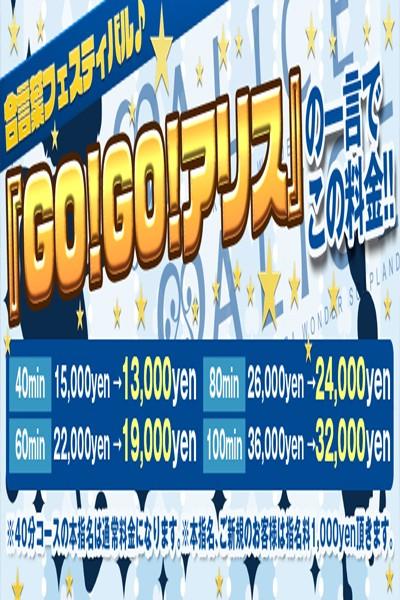アリスの愛言葉『GOGOアリス』で40分13000円♪