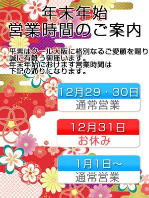 Cuel(クール)大阪 デリヘル 枚方・大阪北東部 2021年もクール大阪をよろしくお願いいたします。のリアルタイム情報