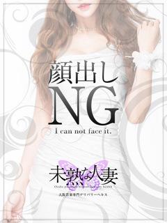 飯田 ゆりこ「未熟な人妻」