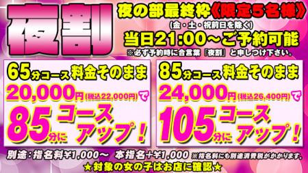 ビギナーズ和歌山の☆怒涛の『夜割』21:00~受付開始!!